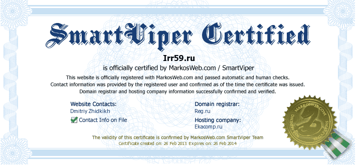 SmartViper Certified Website